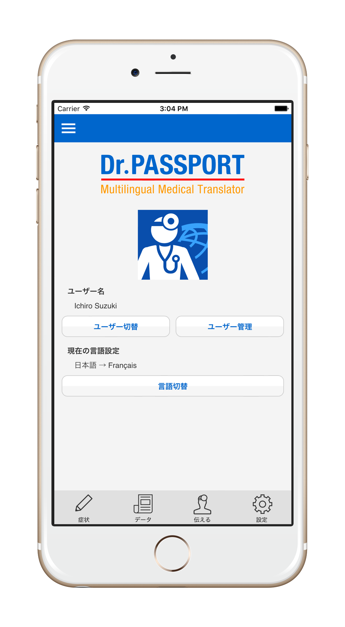 Dr. Passport (iOS)
